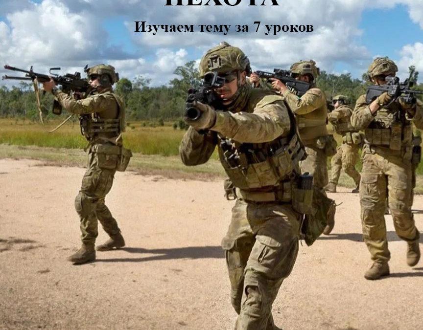 Изучаем тему «Пехота США» за 7 уроков