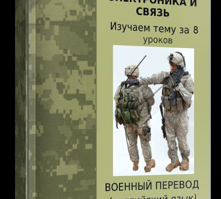 Изучаем тему «Военная электроника и связь ВС США» за 8 уроков