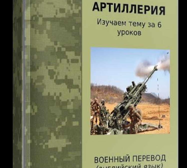 Изучаем тему «Артиллерия» за 6 уроков