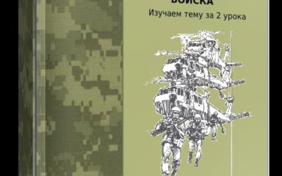 Изучаем тему «Воздушно-десантные войска» за 2 урока