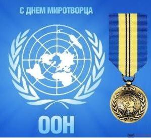 История российского миротворца
